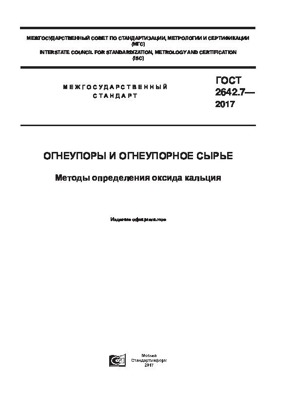 ГОСТ 2642.7-2017 Огнеупоры и огнеупорное сырье. Методы определения оксида кальция