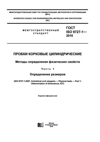 ГОСТ ISO 9727-1-2016 Пробки корковые цилиндрические. Методы определения физических свойств. Часть 1. Определение размеров
