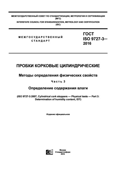 ГОСТ ISO 9727-3-2016 Пробки корковые цилиндрические. Методы определения физических свойств. Часть 3. Определение содержания влаги