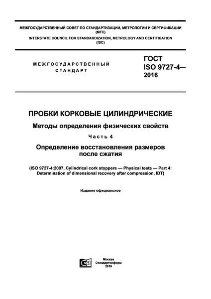 ГОСТ ISO 9727-4-2016 Пробки корковые цилиндрические. Методы определения физических свойств. Часть 4. Определение восстановления размеров после сжатия