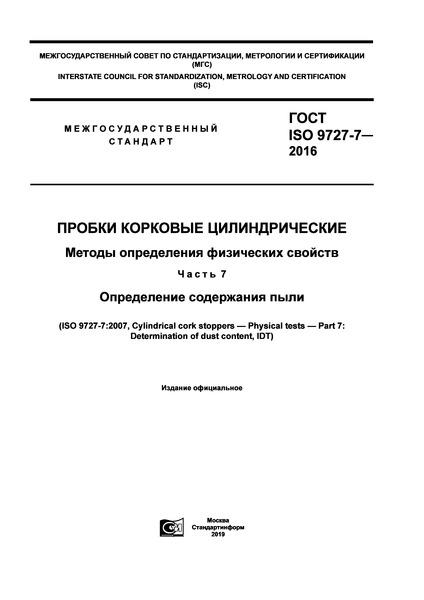 ГОСТ ISO 9727-7-2016 Пробки корковые цилиндрические. Методы определения физических свойств. Часть 7. Определение содержания пыли