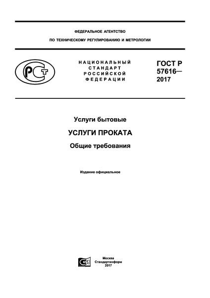 ГОСТ Р 57616-2017 Услуги бытовые. Услуги проката. Общие требования