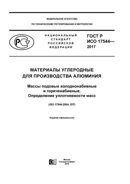 ГОСТ Р ИСО 17544-2017 Материалы углеродные для производства алюминия. Массы подовые холоднонабивные и горяченабивные. Определение уплотняемости масс