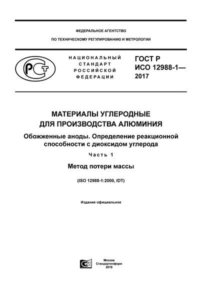 ГОСТ Р ИСО 12988-1-2017 Материалы углеродные для производства алюминия. Обожженные аноды. Определение реакционной способности с диоксидом углерода. Часть 1. Метод потери массы