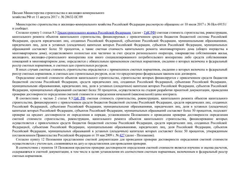 Письмо 28632-ЕС/09 О сметных ценах строительных ресурсов