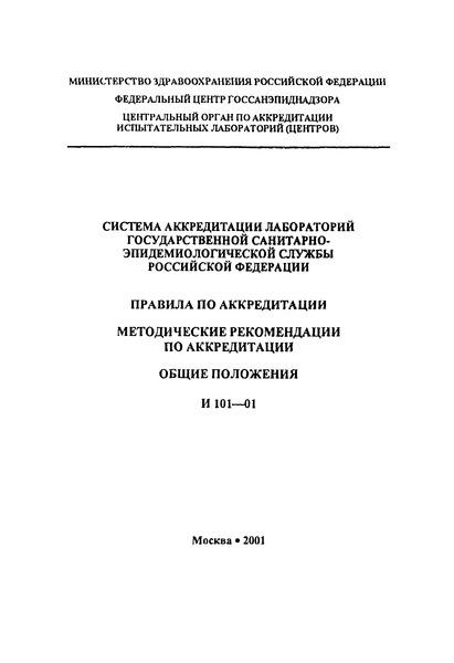 И 101-01 Система аккредитации лабораторий государственной санитарно-эпидемиологической службы Российской Федерации. Правила по аккредитации. Методические рекомендации по аккредитации. Общие положения