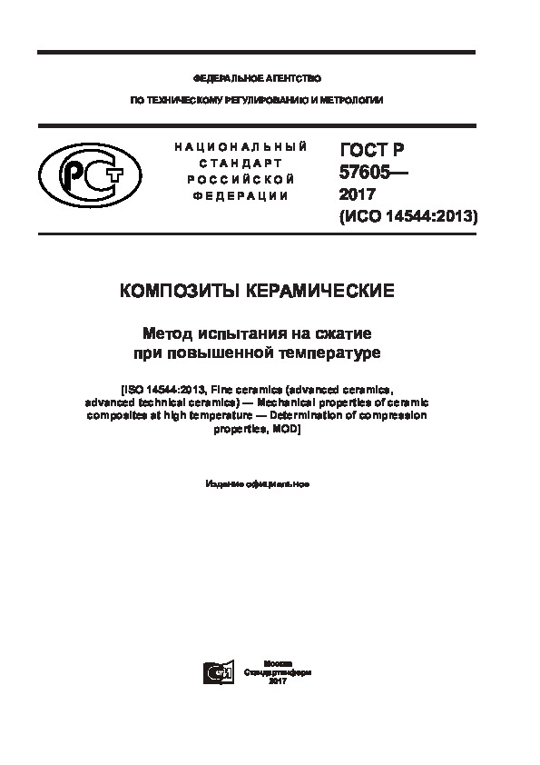 ГОСТ Р 57605-2017 Композиты керамические. Метод испытания на сжатие при повышенной температуре