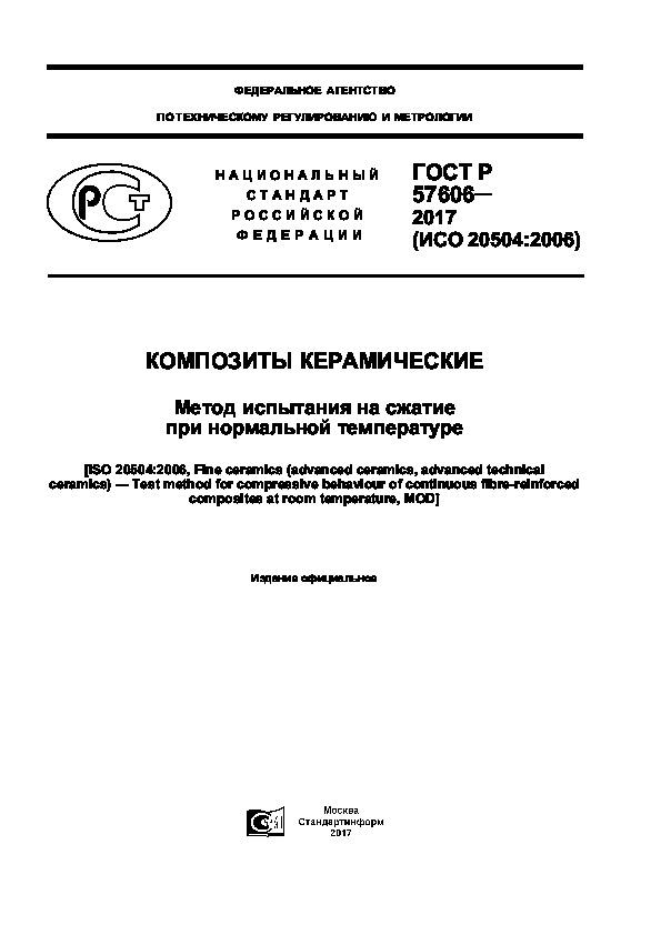ГОСТ Р 57606-2017 Композиты керамические. Метод испытания на сжатие при нормальной температуре