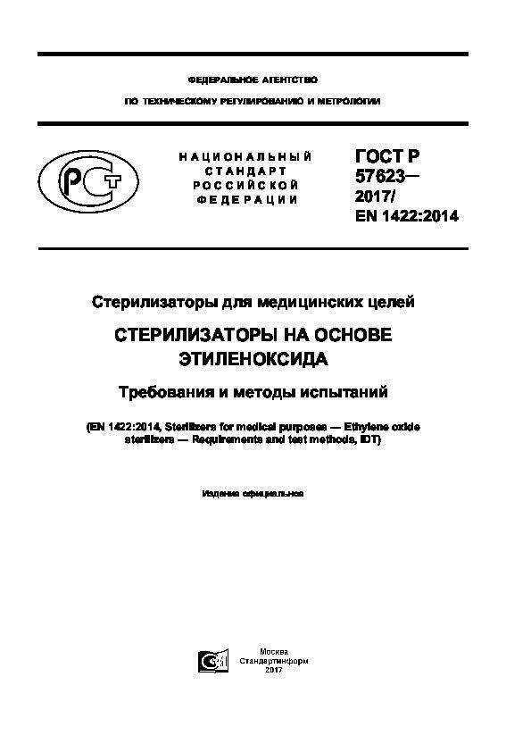 ГОСТ Р 57623-2017 Стерилизаторы для медицинских целей. Стерилизаторы на основе этиленоксида. Требования и методы испытаний
