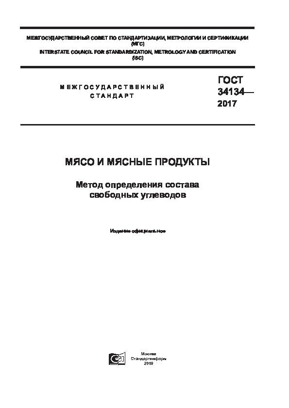 ГОСТ 34134-2017 Мясо и мясные продукты. Метод определения состава свободных углеводов