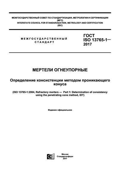 ГОСТ ISO 13765-1-2017 Мертели огнеупорные. Определение консистенции методом проникающего конуса