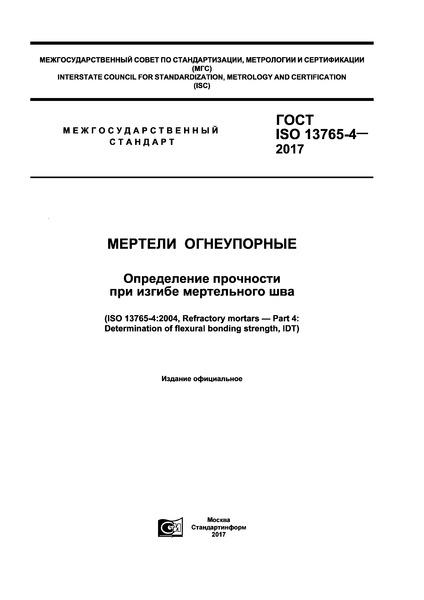 ГОСТ ISO 13765-4-2017 Мертели огнеупорные. Определение прочности при изгибе мертельного шва