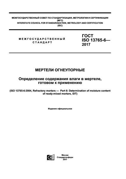ГОСТ ISO 13765-6-2017 Мертели огнеупорные. Определение содержания влаги в мертеле, готовом к применению