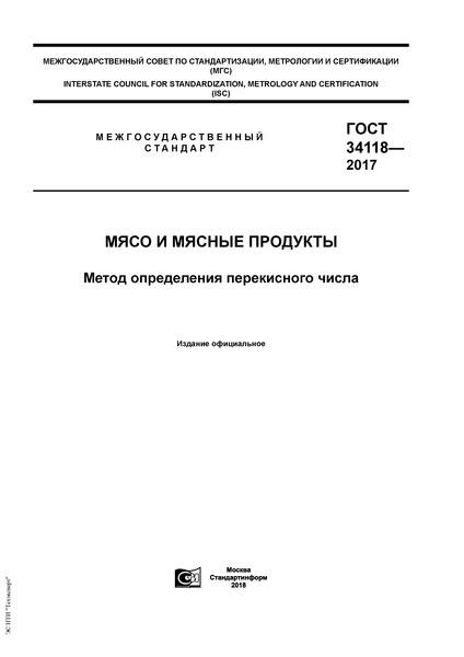 ГОСТ 34118-2017 Мясо и мясные продукты. Метод определения перекисного числа