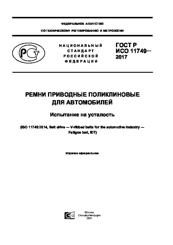 ГОСТ Р ИСО 11749-2017 Ремни приводные поликлиновые для автомобилей. Испытание на усталость