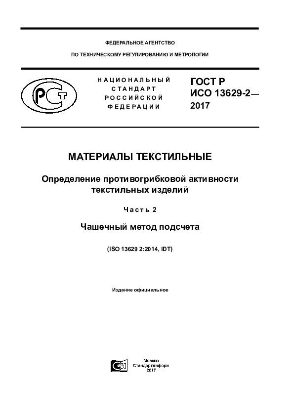 ГОСТ Р ИСО 13629-2-2017 Материалы текстильные. Определение противогрибковой активности текстильных изделий. Часть 2. Чашечный метод