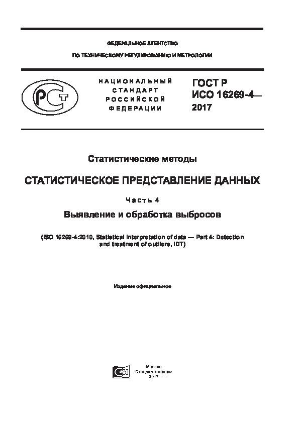 ГОСТ Р ИСО 16269-4-2017 Статистические методы. Статистическое представление данных. Часть 4. Выявление и обработка выбросов