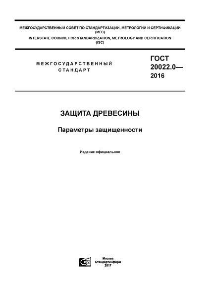 ГОСТ 20022.0-2016 Защита древесины. Параметры защищенности
