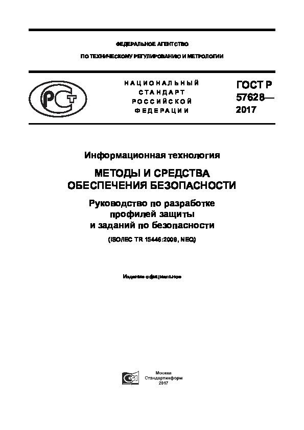 ГОСТ Р 57628-2017 Информационная технология. Методы и средства обеспечения безопасности. Руководство по разработке профилей защиты и заданий по безопасности
