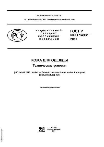 ГОСТ Р ИСО 14931-2017 Кожа для одежды. Технические условия