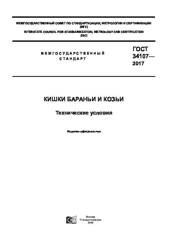 ГОСТ 34107-2017 Кишки бараньи и козьи. Технические условия