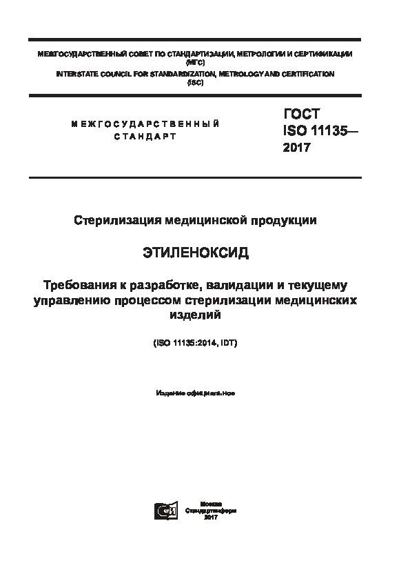 ГОСТ ISO 11135-2017 Стерилизация медицинской продукции. Этиленоксид. Требования к разработке, валидации и текущему управлению процессом стерилизации медицинских изделий