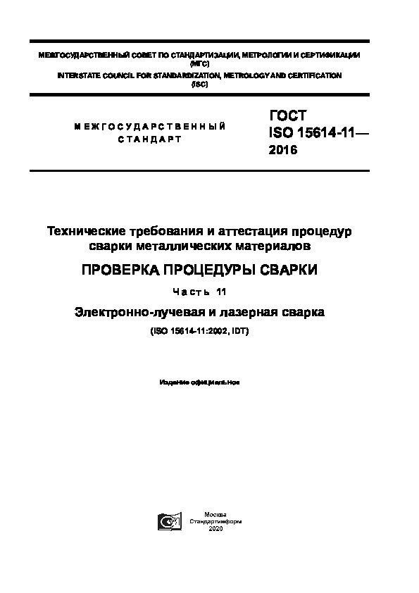 ГОСТ ISO 15614-11-2016 Технические требования и аттестация процедур сварки металлических материалов. Проверка процедуры сварки. Часть 11. Электронно-лучевая и лазерная сварка