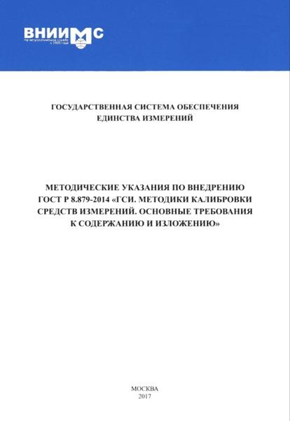 Методические указания по внедрению ГОСТ Р 8.879-2014