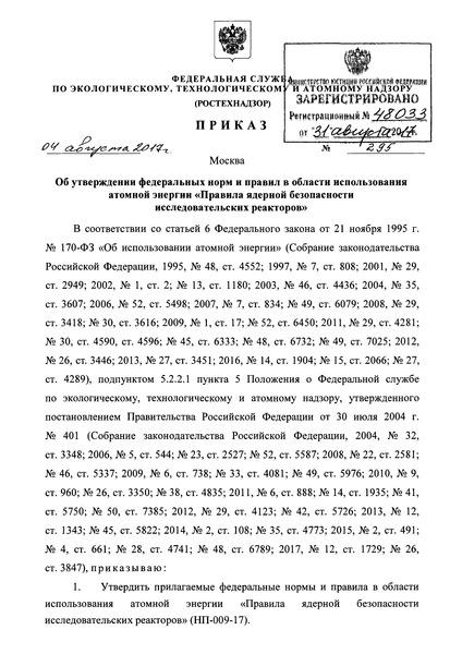 НП 009-17 Федеральные нормы и правила в области использования атомной энергии