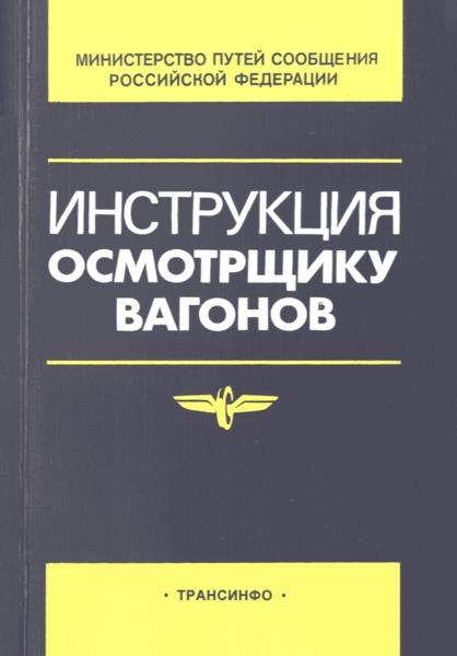 ЦВ-ЦЛ-408 Инструкция осмотрщику вагонов