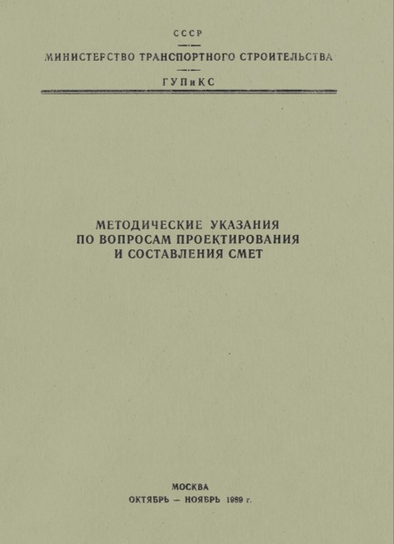 Методические указания по вопросам проектирования и составления смет (октябрь -  ноябрь 1989)