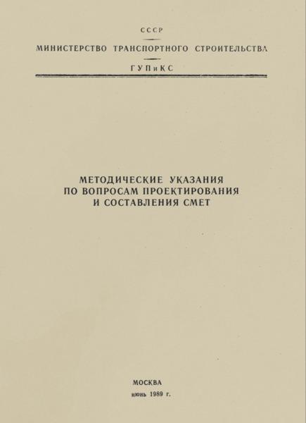 Методические указания по вопросам проектирования и составления смет (июнь 1989)