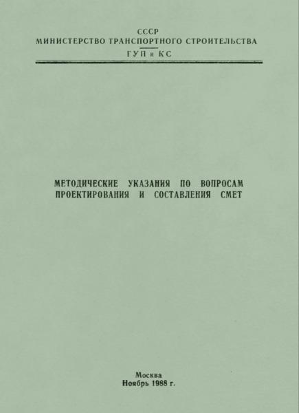 Методические указания по вопросам проектирования и составления смет (ноябрь 1988)