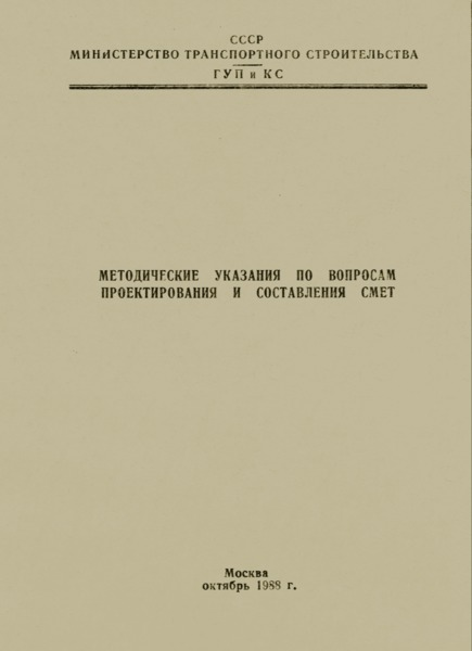 Методические указания по вопросам проектирования и составления смет (октябрь 1988)