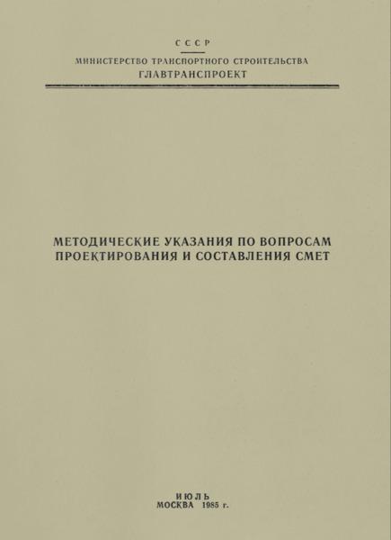 Методические указания по вопросам проектирования и составления смет (июль 1985)