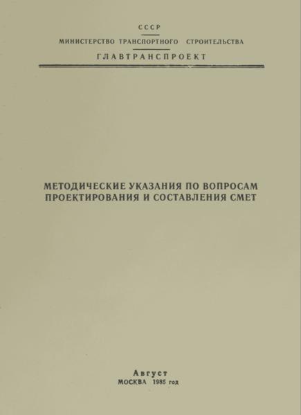 Методические указания по вопросам проектирования и составления смет (август 1985)