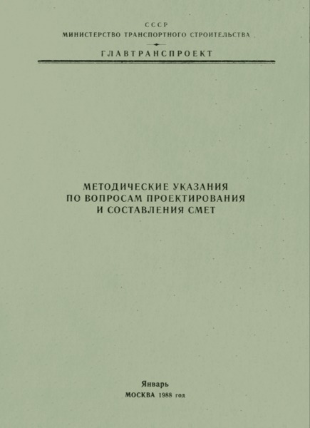 Методические указания по вопросам проектирования и составления смет (январь 1988)
