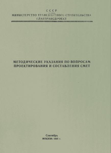 Методические указания по вопросам проектирования и составления смет (сентябрь 1985)