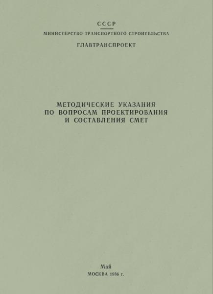 Методические указания по вопросам проектирования и составления смет (май 1986)