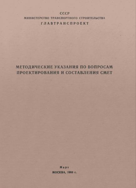 Методические указания по вопросам проектирования и составления смет (март 1986)