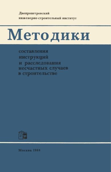 Методики составления инструкций и расследования несчастных случаев в строительстве