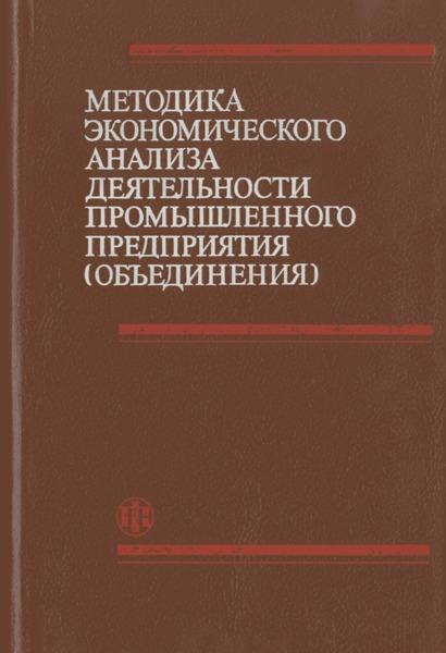 Методика экономического анализа деятельности промышленного предприятия (объединения)