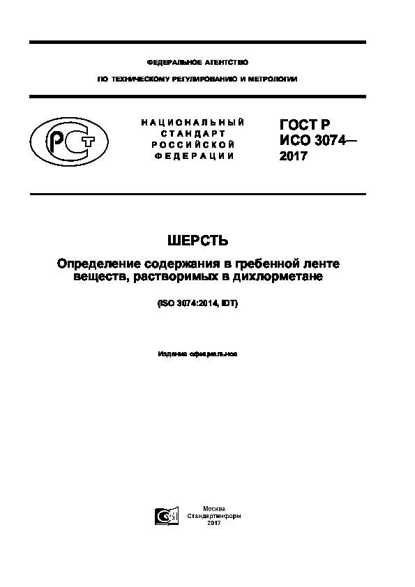 ГОСТ Р ИСО 3074-2017 Шерсть. Определение содержания в гребенной ленте веществ, растворимых в дихлорметане