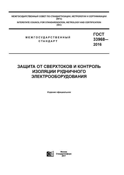 ГОСТ 33968-2016 Защита от сверхтоков и контроль изоляции рудничного электрооборудования