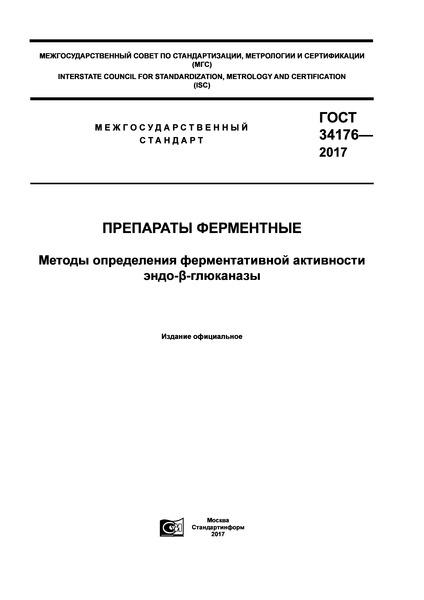 ГОСТ 34176-2017 Препараты ферментные. Методы определения ферментативной активности эндо-Бетта-глюканазы