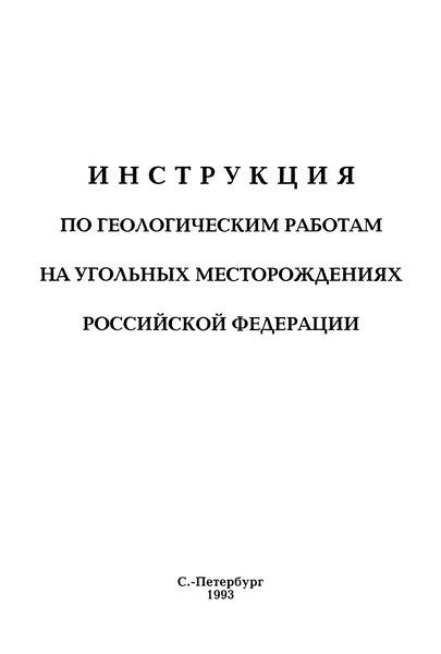 Инструкция по геологическим работам на угольных месторождениях Российской Федерации