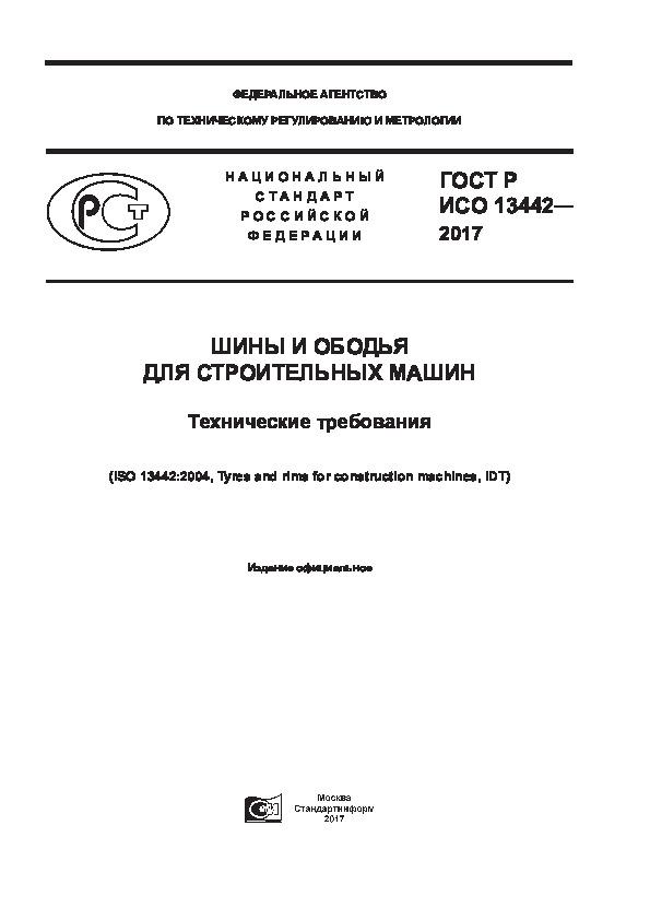 ГОСТ Р ИСО 13442-2017 Шины и ободья для строительных машин. Технические требования