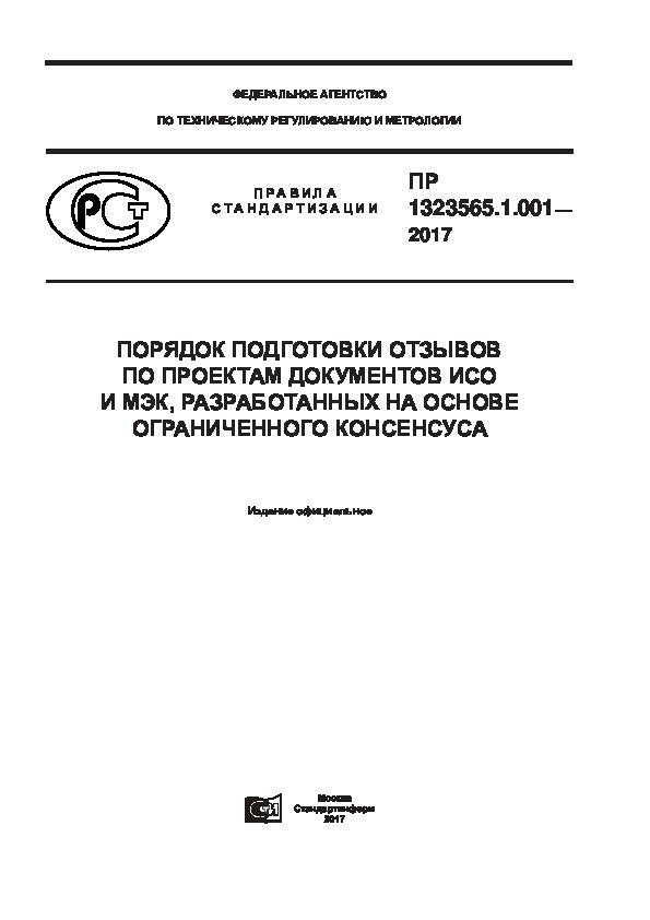 ПР 1323565.1.001-2017 Порядок подготовки отзывов по проектам документов ИСО и МЭК, разработанных на основе ограниченного консенсуса