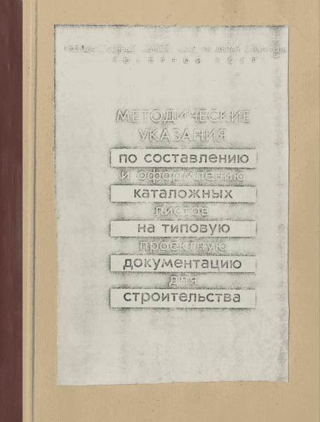 Методические указания по составлению и оформлению каталожных листов на типовую проектную документацию для строительства