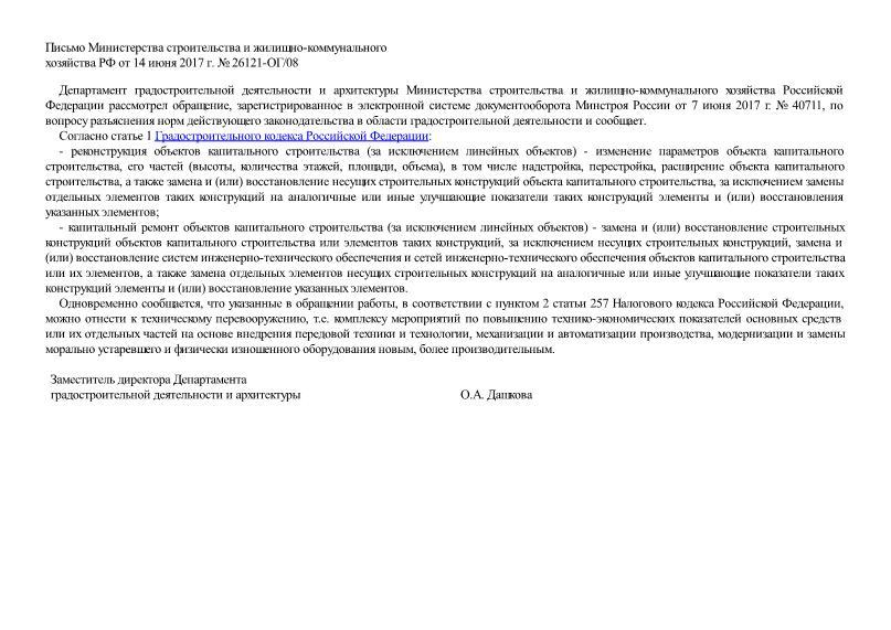 Письмо 26121-ОГ/08 О реконструкции и капитальном ремонте объектов капитального строительства